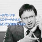 帝国データバンクや東京商工リサーチからの取材申込はどう対応すべきか