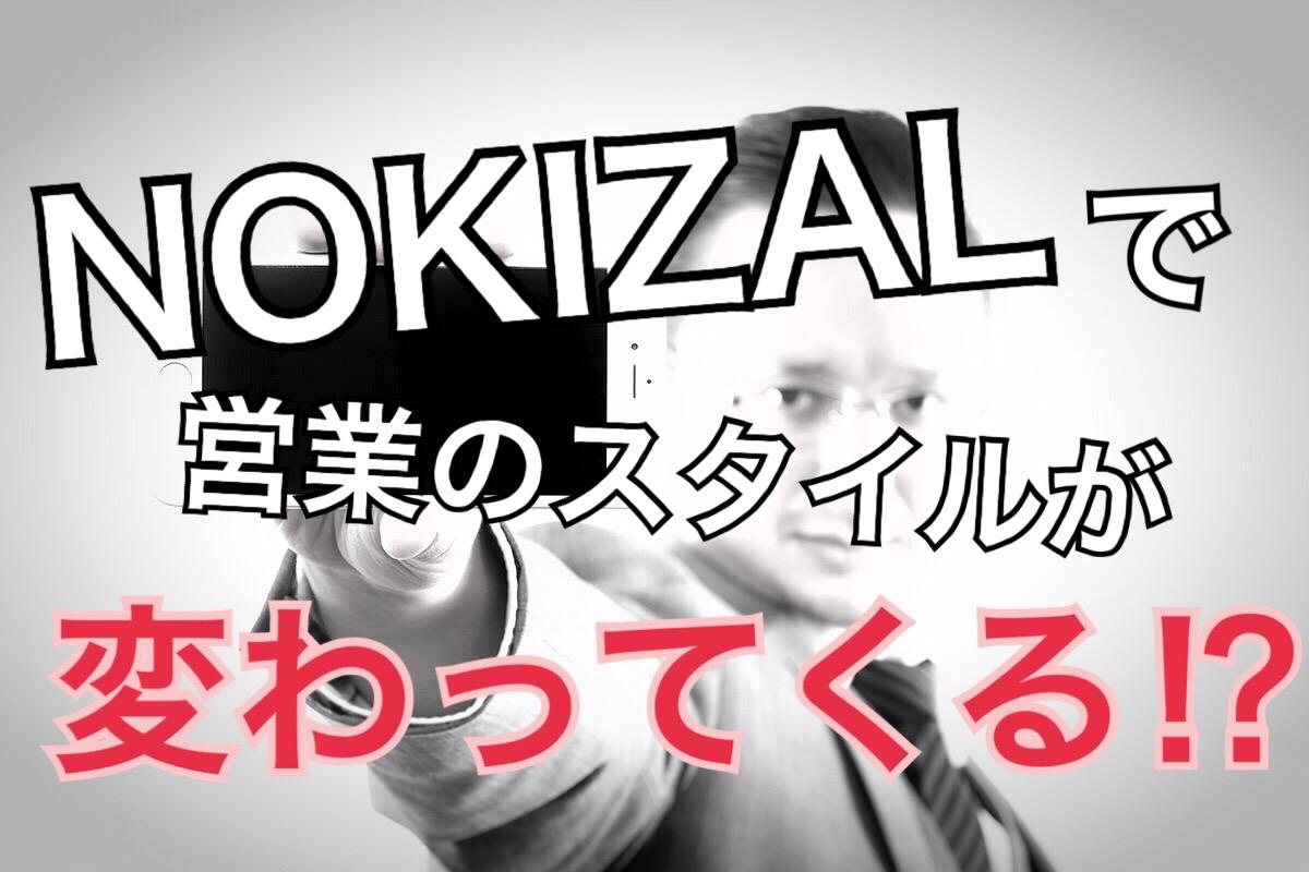 NOKIZALで営業のスタイルが変わってくる!?