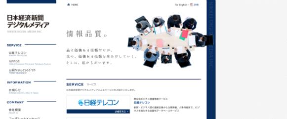 株式会社日本経済新聞デジタルメディア