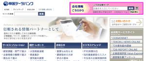 株式会社帝国データバンク(TDB)