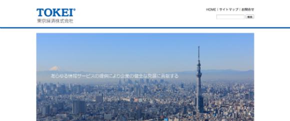 東京経済株式会社