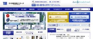 株式会社東京商工リサーチ(TSR)
