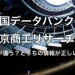 帝国データバンクと東京商工リサーチは何が違う?どっちの情報が正しい?