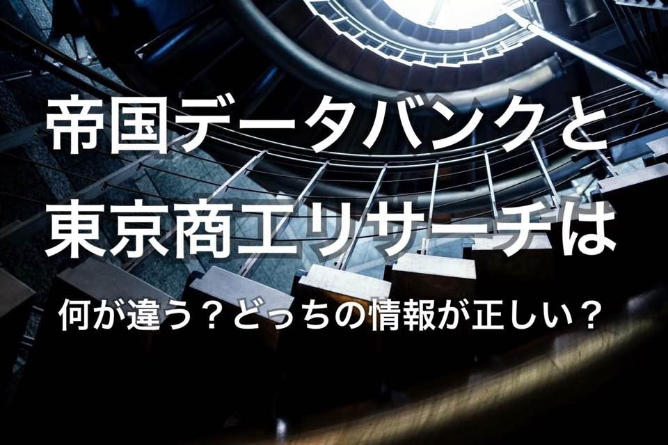 商工 リサーチ 東京